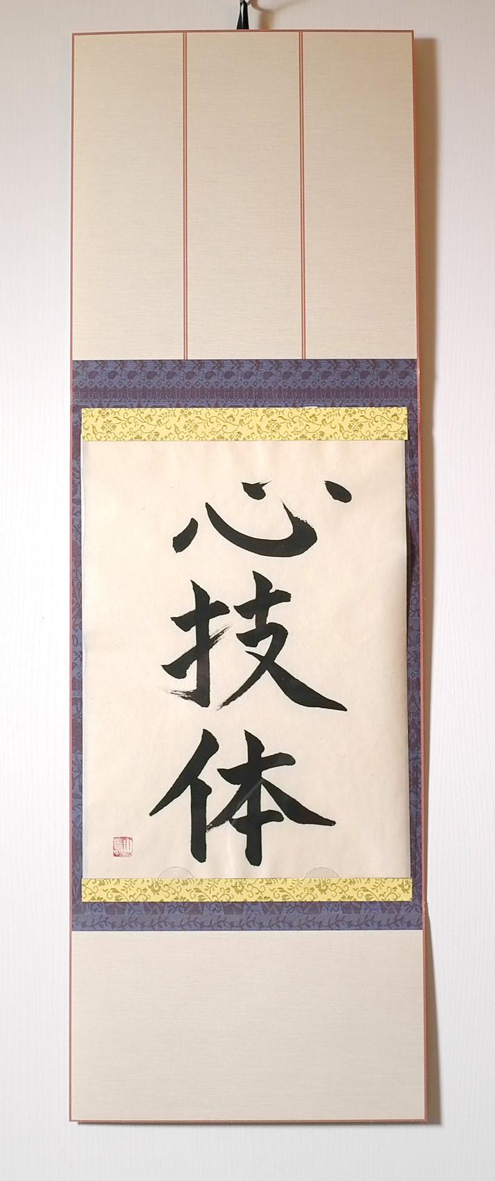 """""""Shin Gi Tai"""" L'esprit, la tecnique, le corps"""