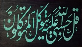 Calligraphy  By Hafid Sbai