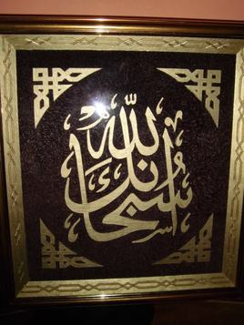 Tableau Coran