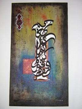 calligraphie en forme de cruche