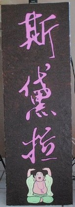 calligraphie chinoise et bouddha rieur