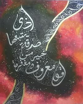 Abstrait calligraphie arabe